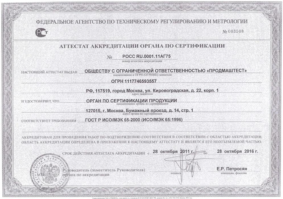 Asansör Kablosu Rusya Gost-R Belgesi 3